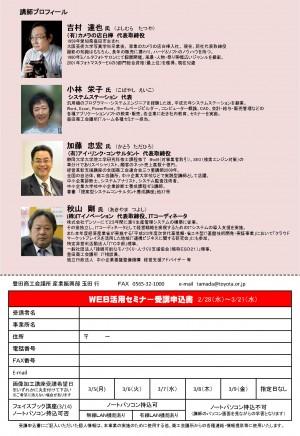 WEB活用セミナー講師プロフィール・申込書